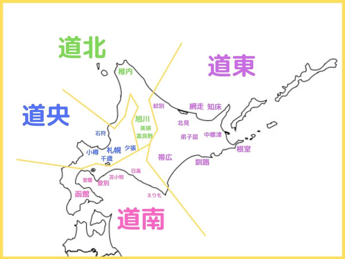 北海道の記事一覧
