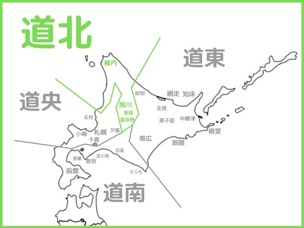 北海道-道北の記事一覧
