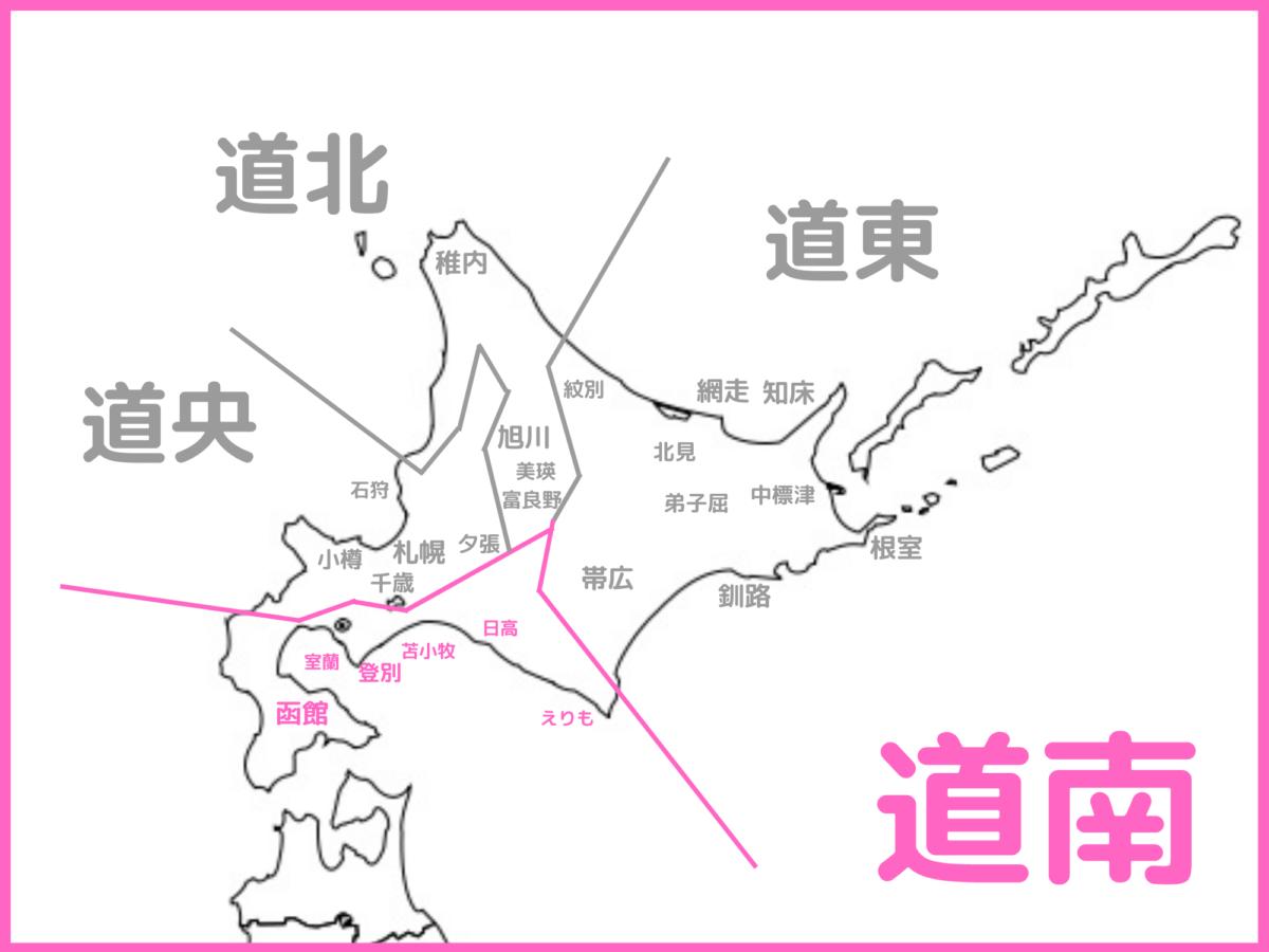 北海道-道南の記事一覧