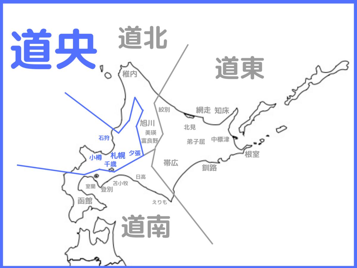 北海道-道央の記事一覧