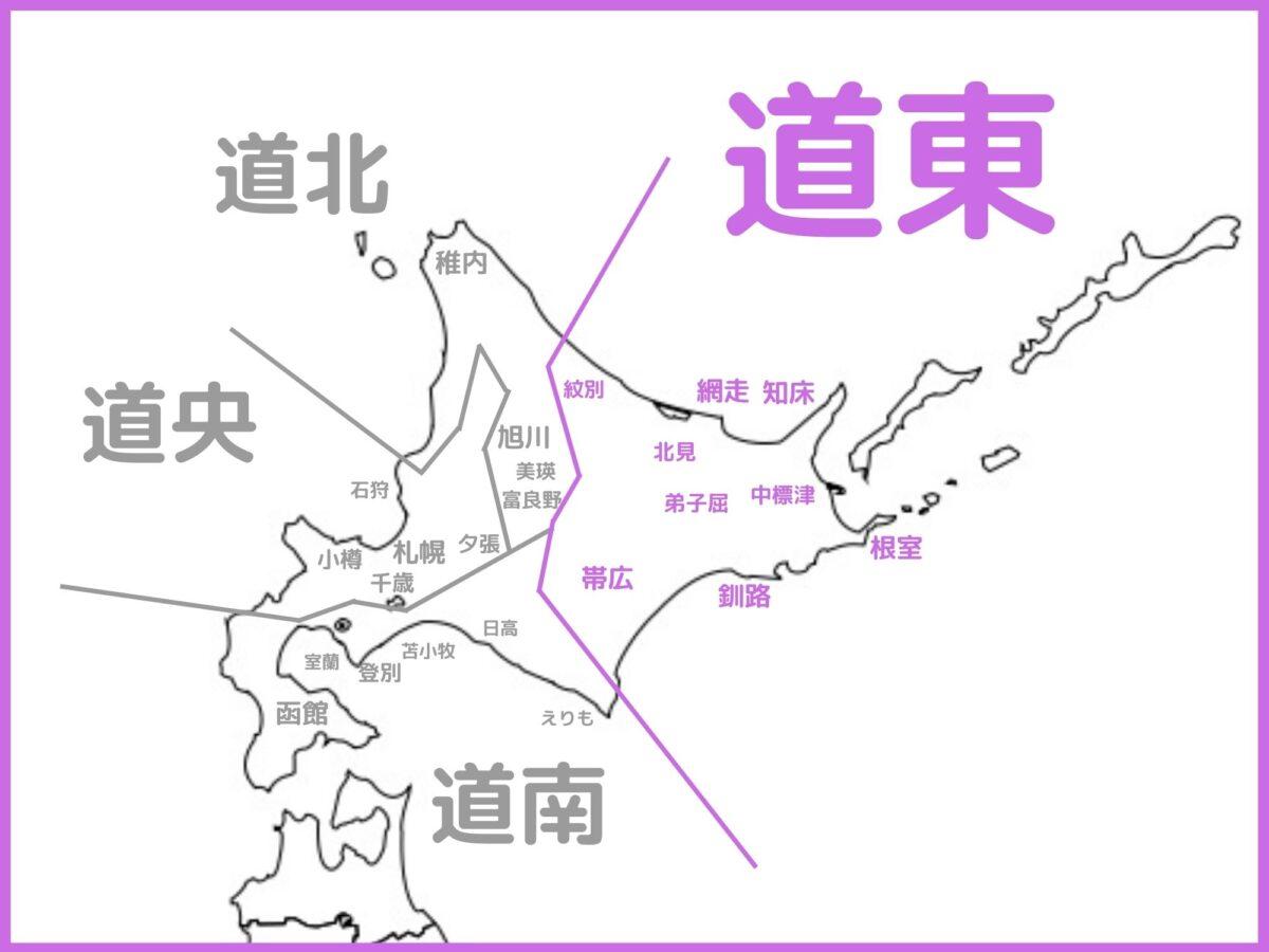 北海道-道東の記事一覧